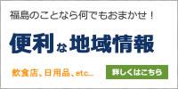 福島区の便利な地域情報