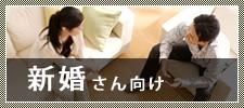 福島区の新婚向けを探す