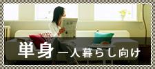 福島区の単身・一人暮らし向けを探す