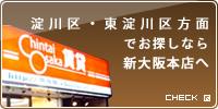 淀川区・東淀川区方面でお探しなら新大阪本店へ