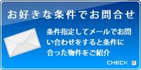 大阪梅田賃貸情報